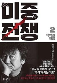 미중전쟁 :김진명 장편소설