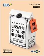 EBS 중학 신입생 예비과정 영어 (2020년용)