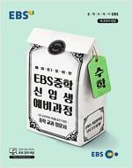 EBS 중학 신입생 예비과정 수학 (2020년용)
