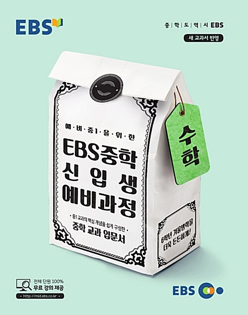 EBS 중학 신입생 예비과정 수학 (2019년용)