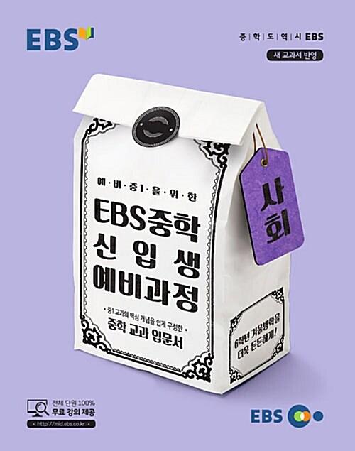[중고] EBS 중학 신입생 예비과정 사회 (2021년용)