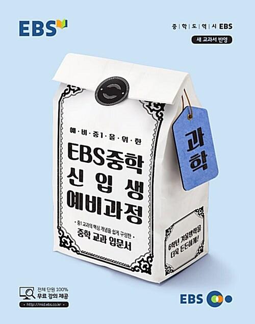 EBS 중학 신입생 예비과정 과학 (2021년용)