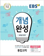 EBS 개념완성 과학탐구영역 통합과학 (2018년)