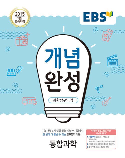 EBS 개념완성 과학탐구영역 통합과학 (2020년용)