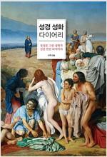 성경 성화 다이어리