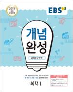 EBS 개념완성 과학탐구영역 화학 1 (2020년용)