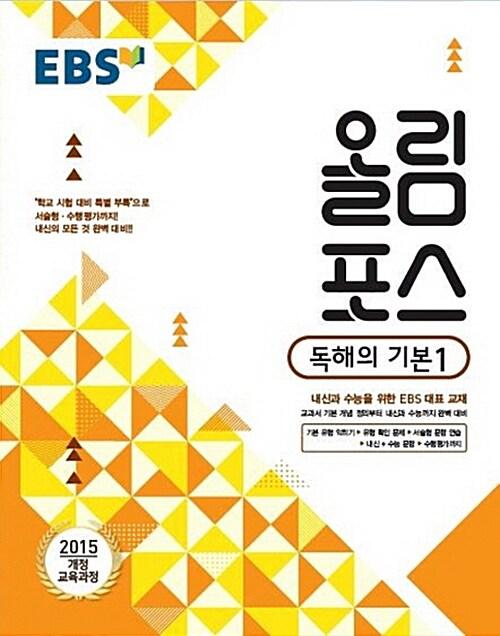 EBS 올림포스 독해의 기본 1 (2020년용)