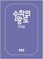 EBS 수학의 왕도 수학 미적분 (2018년)