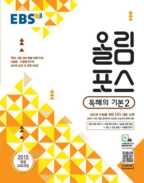 EBS 올림포스 독해의 기본 2 (2021년용)