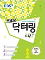 EBS 올림포스 닥터링 수학 2 (2018년)