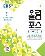 EBS 올림포스 수학 1 (2020년용)
