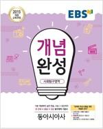 EBS 개념완성 사회탐구영역 동아시아사 (2020년용)