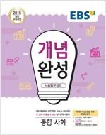 EBS 개념완성 사회탐구영역 통합사회 (2018년)