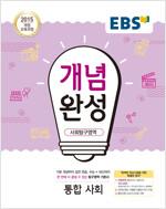 EBS 개념완성 사회탐구영역 통합사회 (2020년용)