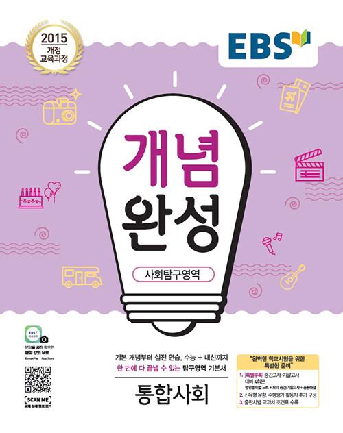 EBS 개념완성 사회탐구영역 통합사회 (2021년용)