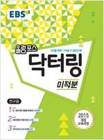 EBS 올림포스 닥터링 미적분 (2018년)