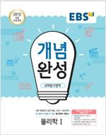EBS 개념완성 과학탐구영역 물리학 1 (2020년용)