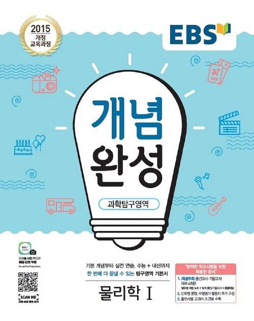 EBS 개념완성 과학탐구영역 물리학 1 (2021년용)