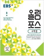 EBS 올림포스 수학 2 (2020년용)