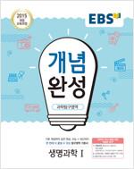 EBS 개념완성 과학탐구영역 생명과학 1 (2020년용)