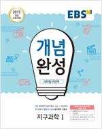 EBS 개념완성 과학탐구영역 지구과학 1 (2020년용)