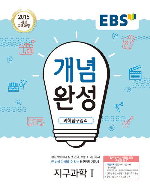 EBS 개념완성 과학탐구영역 지구과학 1 (2019년용)