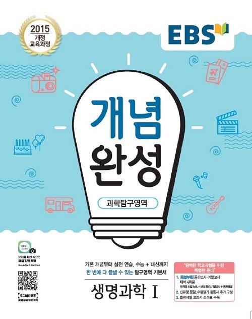 EBS 개념완성 과학탐구영역 생명과학 1 (2021년용)