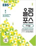 EBS 올림포스 미적분 (2020년용)