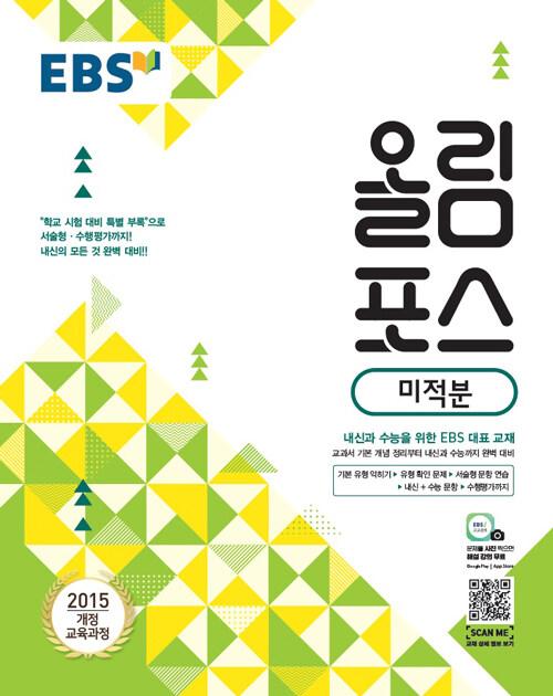 EBS 올림포스 미적분 (2021년용)