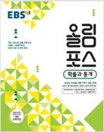 EBS 올림포스 확률과 통계 (2020년용)