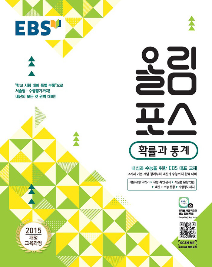 EBS 올림포스 확률과 통계 (2021년용)