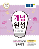 EBS 개념완성 사회탐구영역 한국지리 (2020년용)