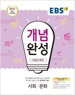 EBS 개념완성 사회탐구영역 사회문화 (2020년용)