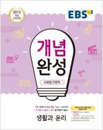 EBS 개념완성 사회탐구영역 생활과 윤리 (2020년용)