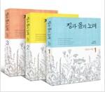 징과 돌의 노래 세트 - 전3권