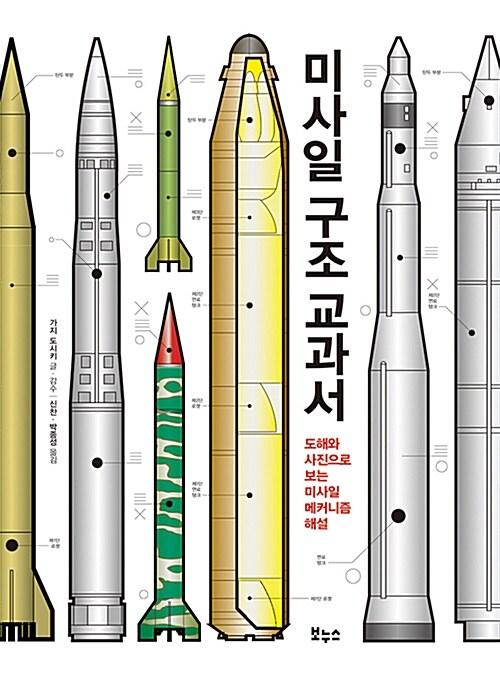 미사일 구조 교과서