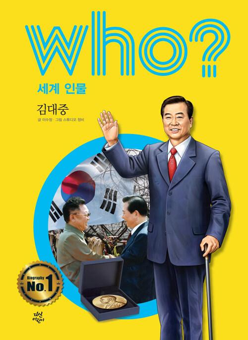 Who? 김대중