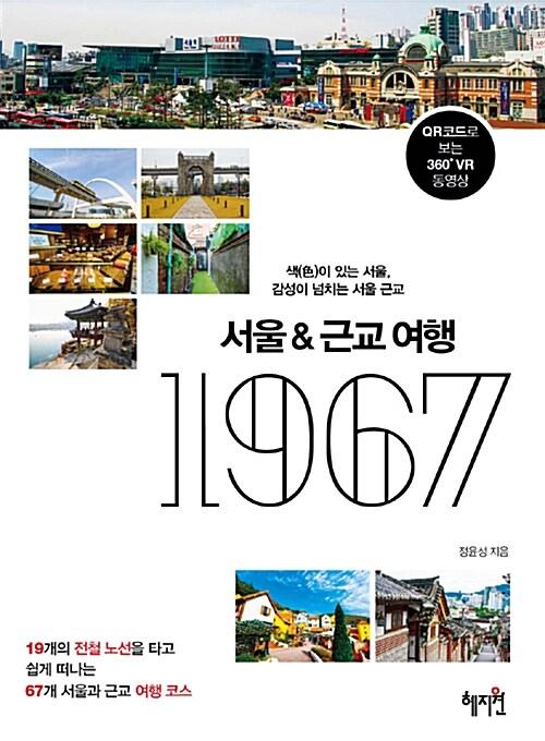 서울 & 근교여행 1967
