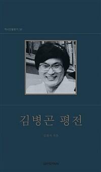 김병곤 평전