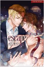 [세트] [BL] 이스케이프(Escape) (외전 포함) (총3권/완결)