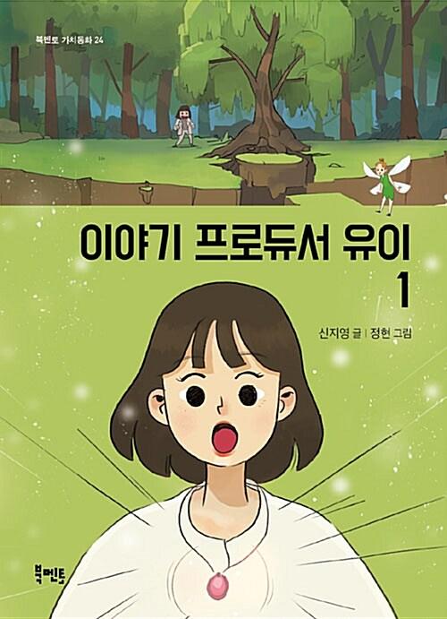 이야기 프로듀서 유이 1