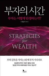 부자의 시간= Strategies for wealth: 부자는 어떻게 탄생하는가?