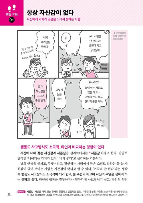 (누구나 쉽고 재미있게 읽는 만화) 처음 시작하는 타인의 심리학 : '타인의 진심'과 '마음의 소리'를 알 수 있는 가장 이해하기 쉬운 마음 설명서!