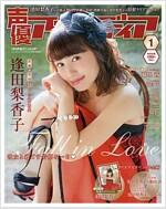 聲優アニメディア 2018年 01 月號 [雜誌] (雜誌)