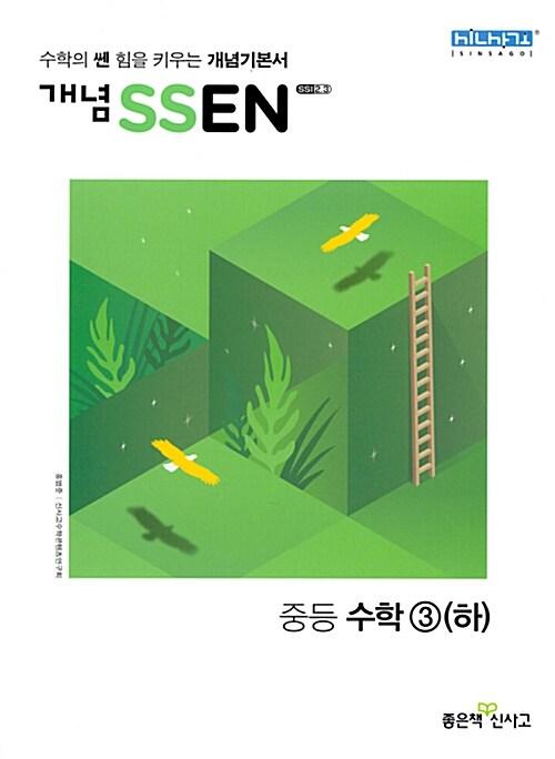 개념 SSEN 쎈 중등 수학 3 (하) (2019년용)