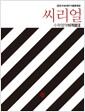 씨리얼 수학영역 미적분2(2018)