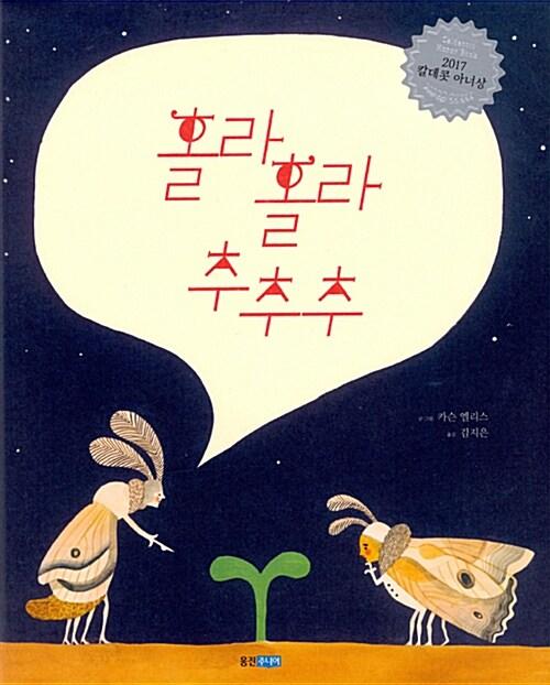홀라홀라 추추추