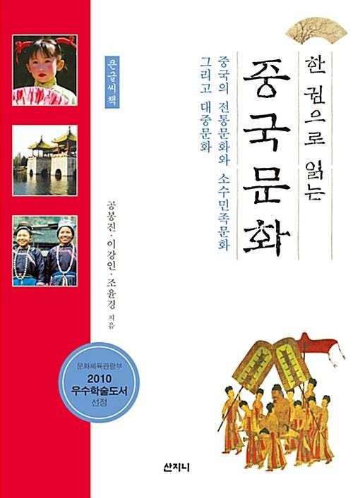한 권으로 읽는 중국문화 (큰글씨책)