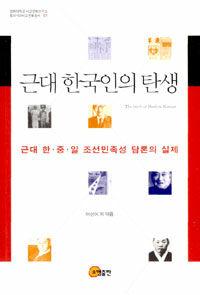 근대 한국인의 탄생 : 근대 한·중·일 조선민족성 담론의 실제