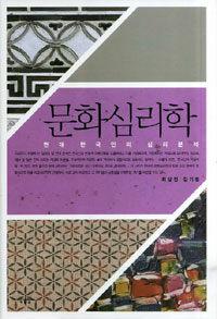 문화심리학 : 현대 한국인의 심리분석